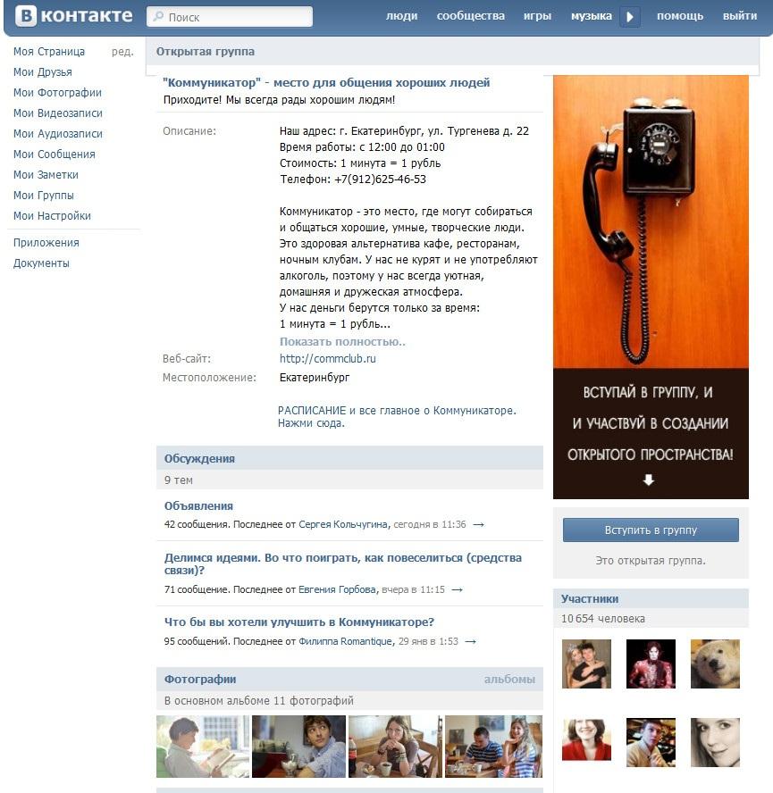 kommunikator-ekaterinburg-4