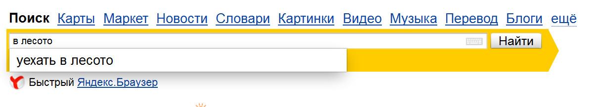Яндекс-страноведение 10