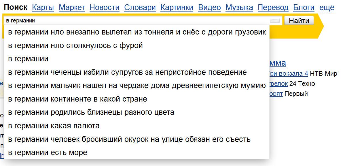 Яндекс-страноведение 7