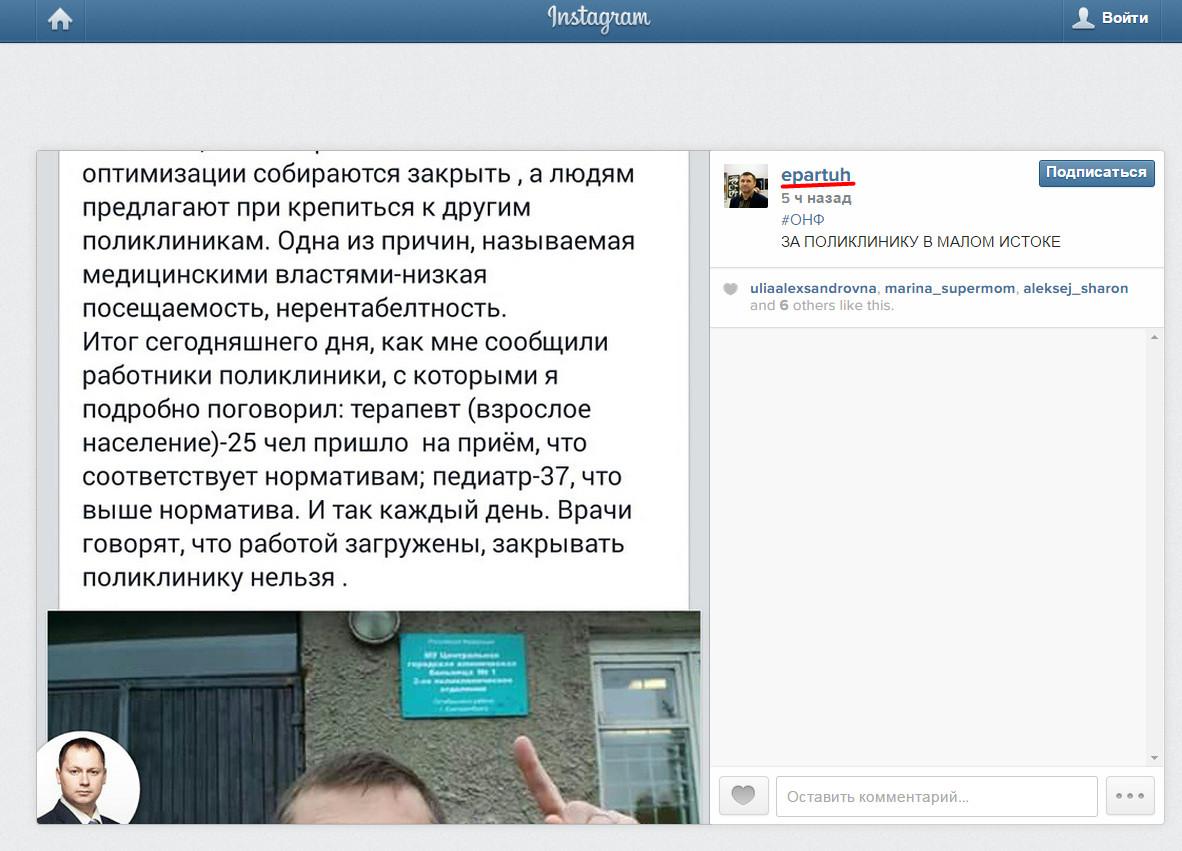 Артюх и Ярутин общаются в Фейсбуке