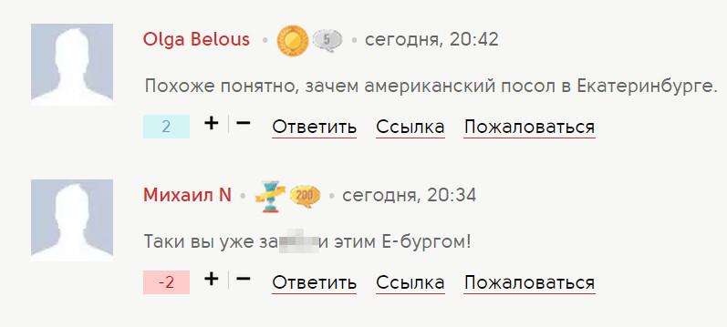 Белоусы надоели с Екатеринбургом =- 2