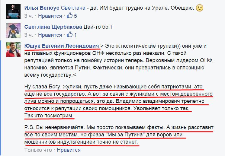 Белоус не выдержал и попытался прикрыться именем Путина