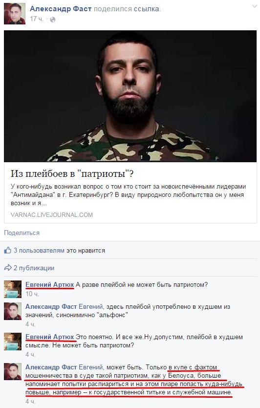 Евгений Артюх постепенно пропитывается негативом своих протеже