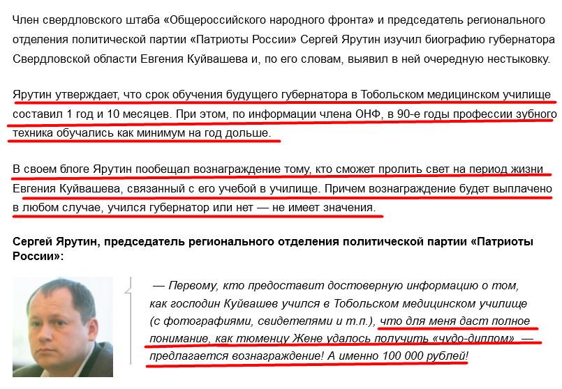 Ярутин обещает 100 тыс. рублей