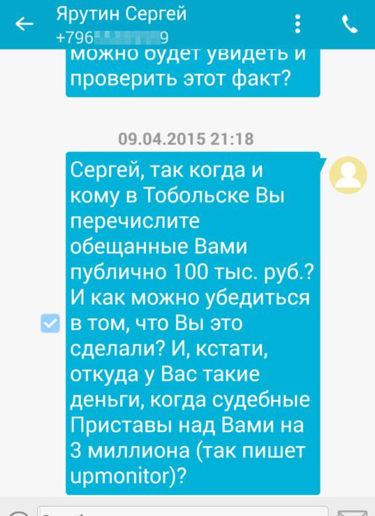 Ярутин - повторный вопрос про деньги в Тобольск