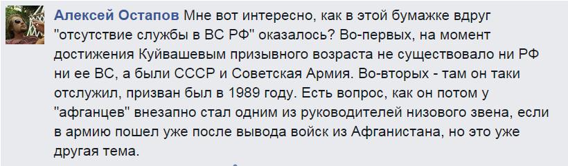 Алексей Остапов по Куйвашеву и фейку