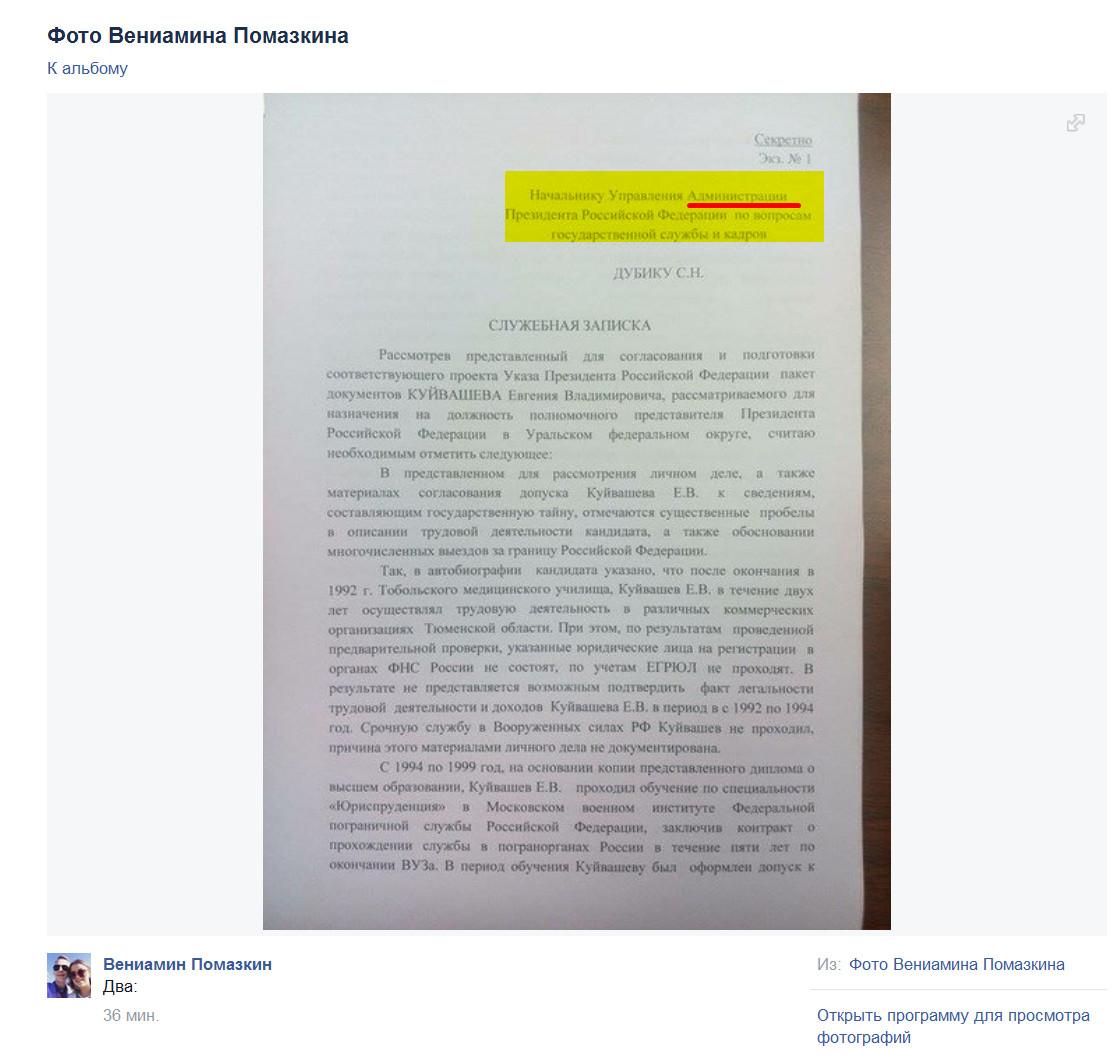 Вениамин Помазкин разоблачает фальшивку 2