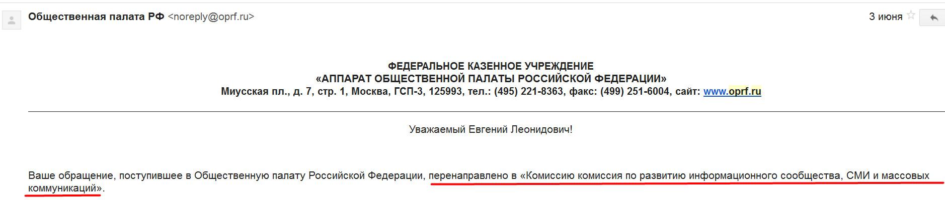 Бречалов перенаправил сообщение в комиссию