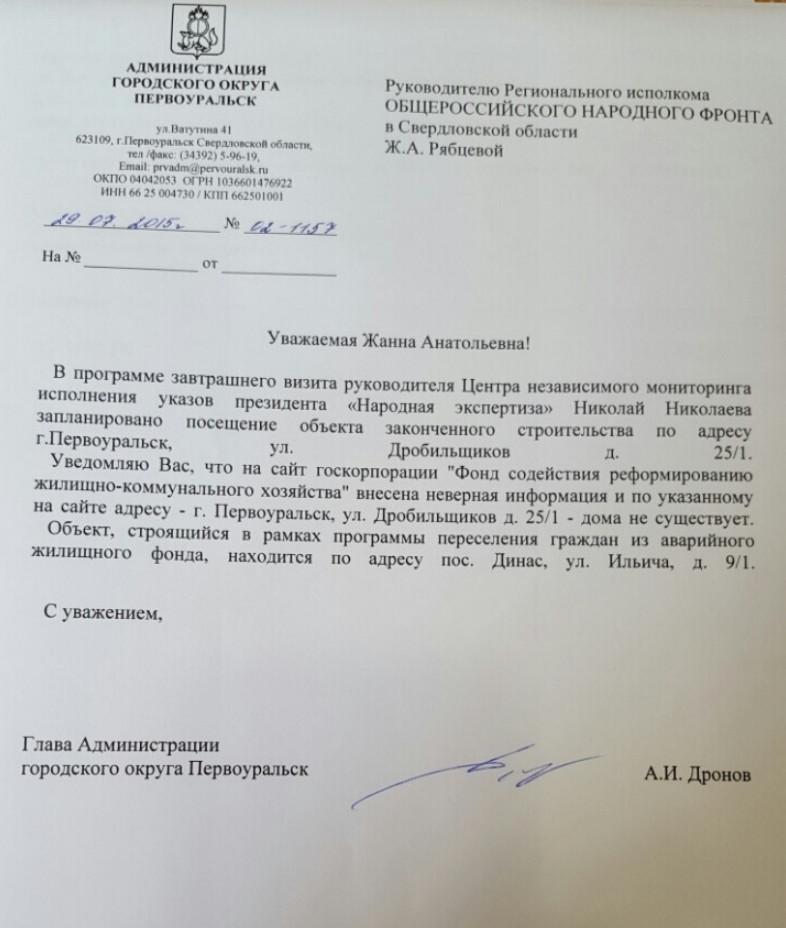 Письмо Дронова