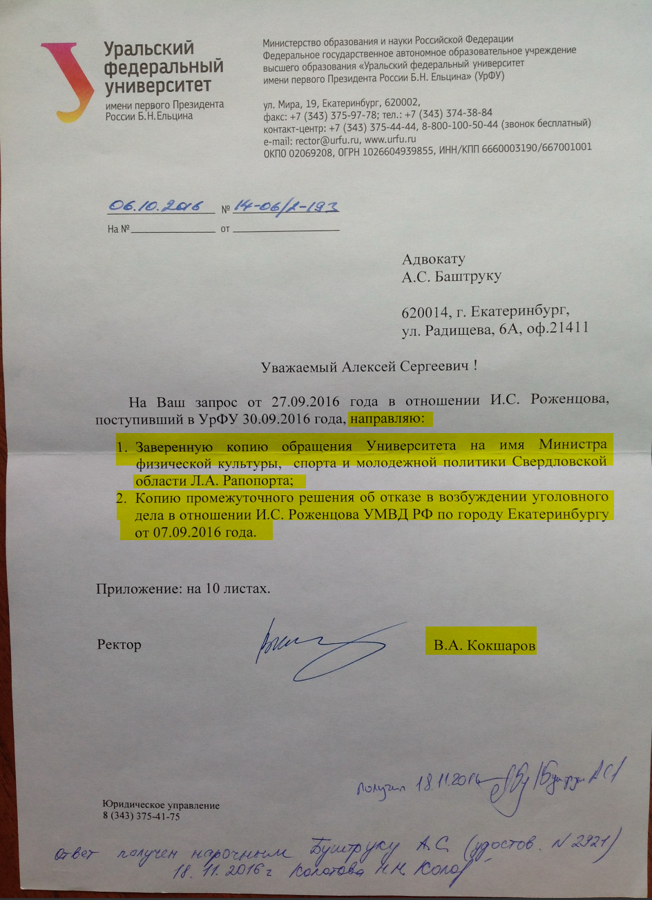 УрФУ Роженцов Буштрук Маматов Финмониторинг Интерпол 1