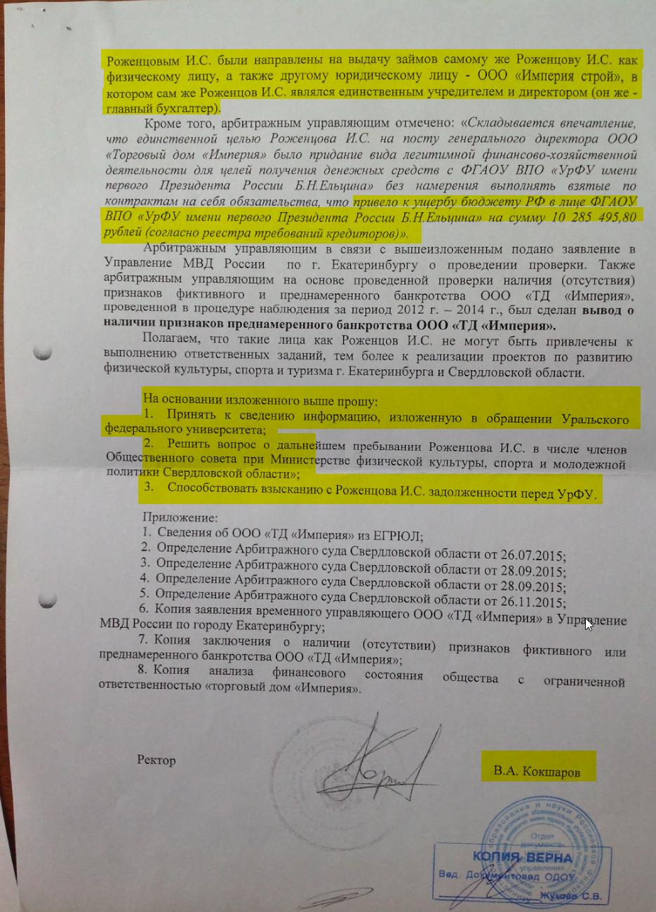 УрФУ Роженцов Буштрук Маматов Финмониторинг Интерпол 3