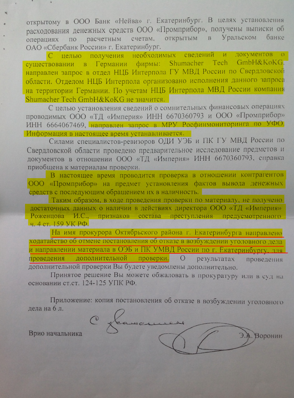 УрФУ Роженцов Буштрук Маматов Финмониторинг Интерпол 5