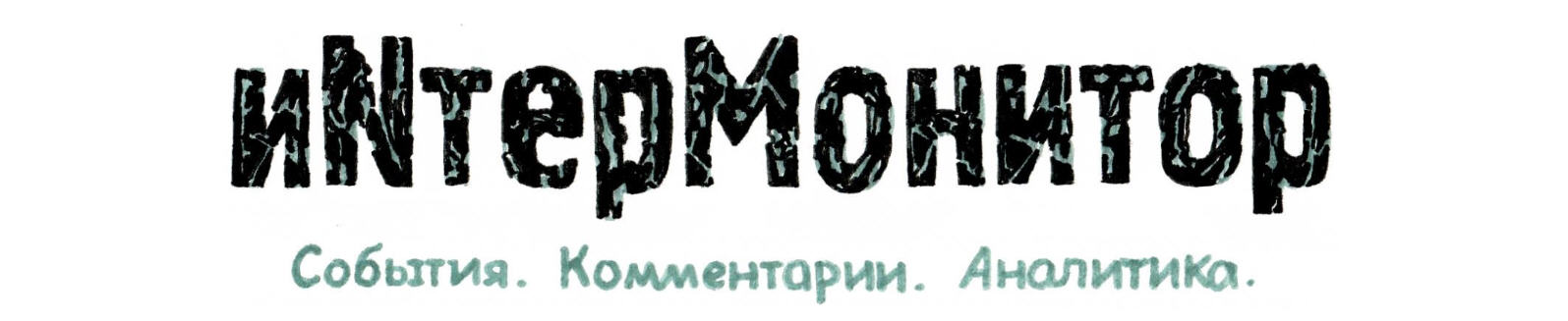 Интермонитор